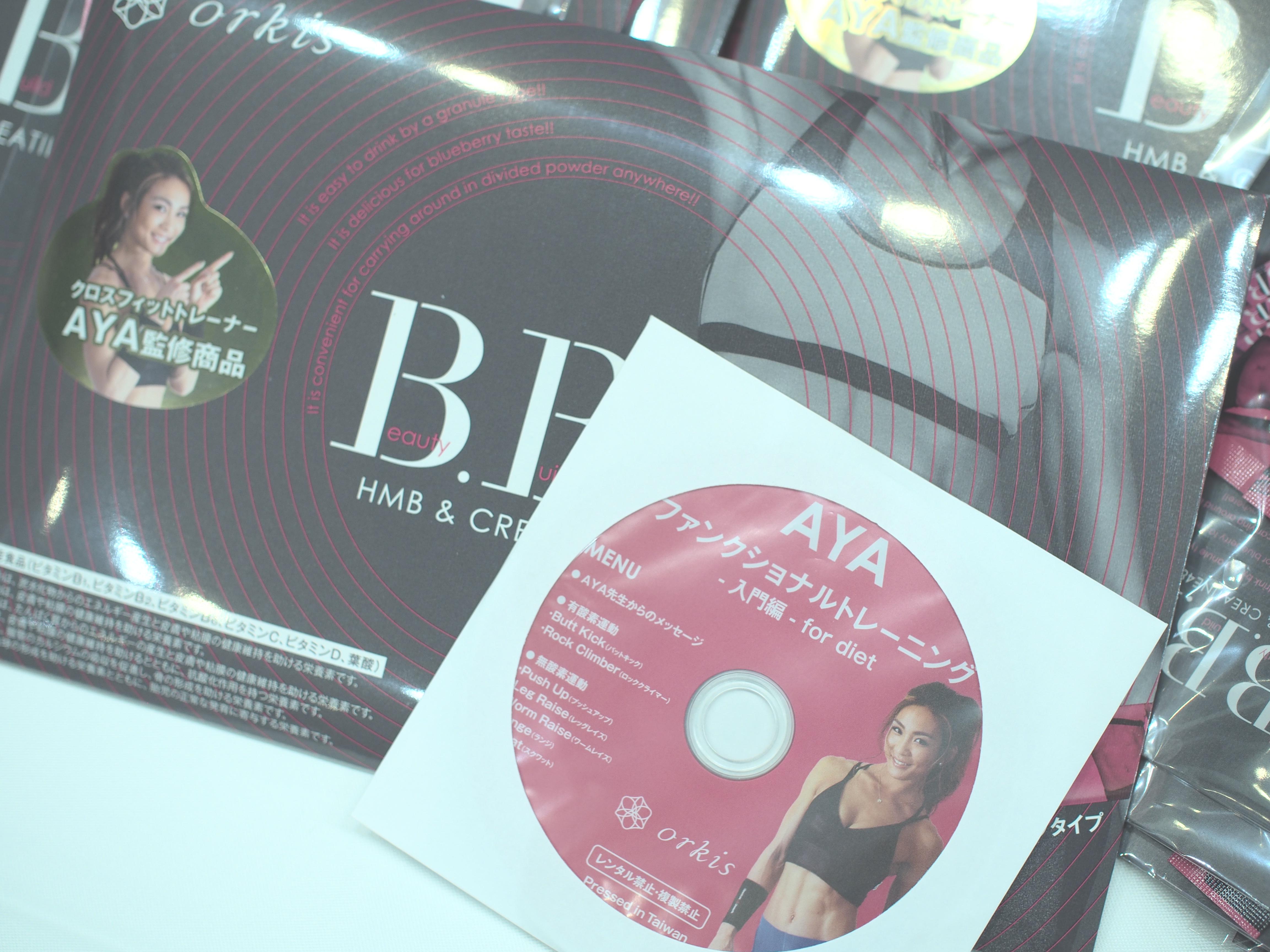 トリプルビー dvd