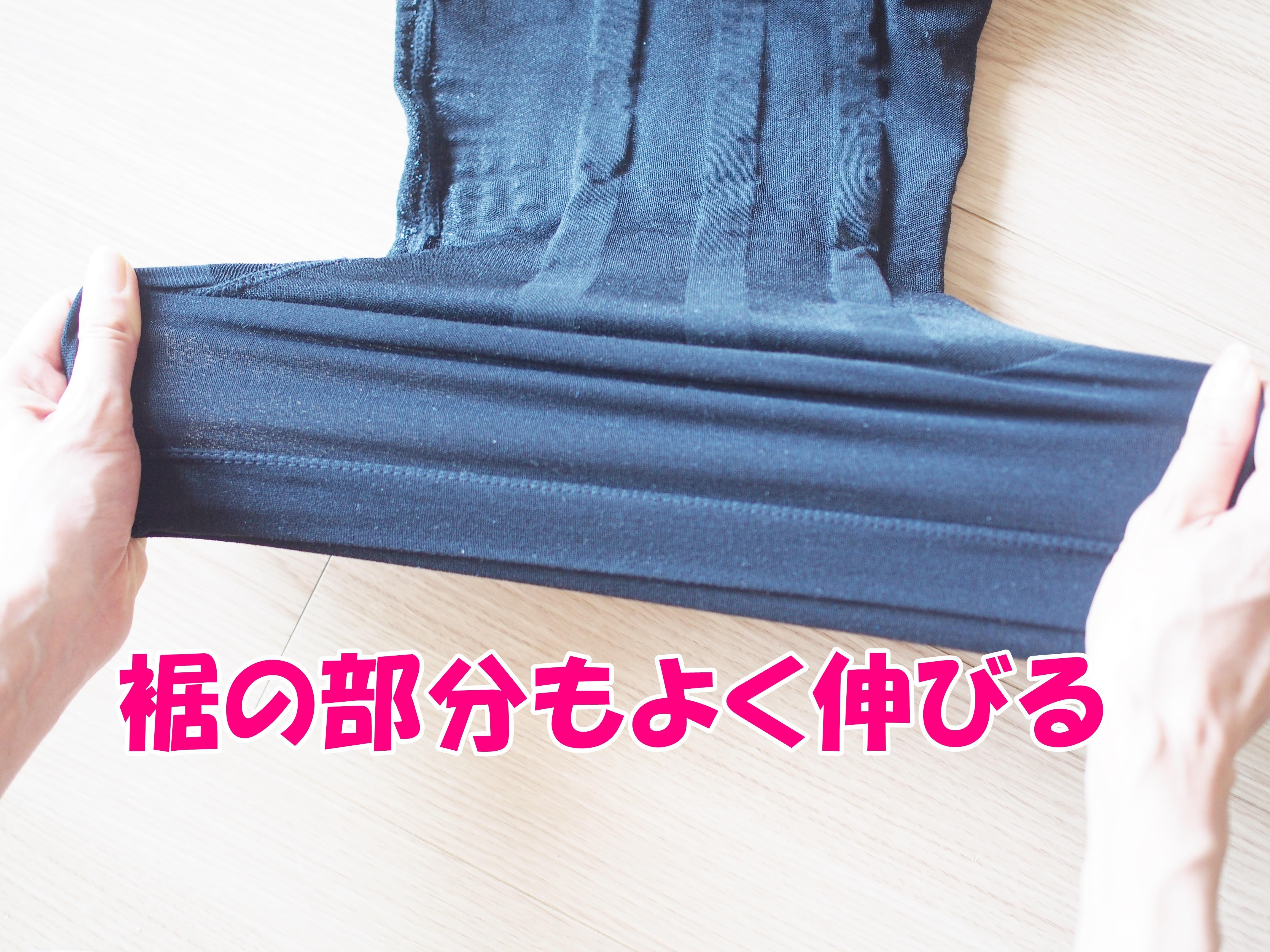 カーヴィーフィット 裾