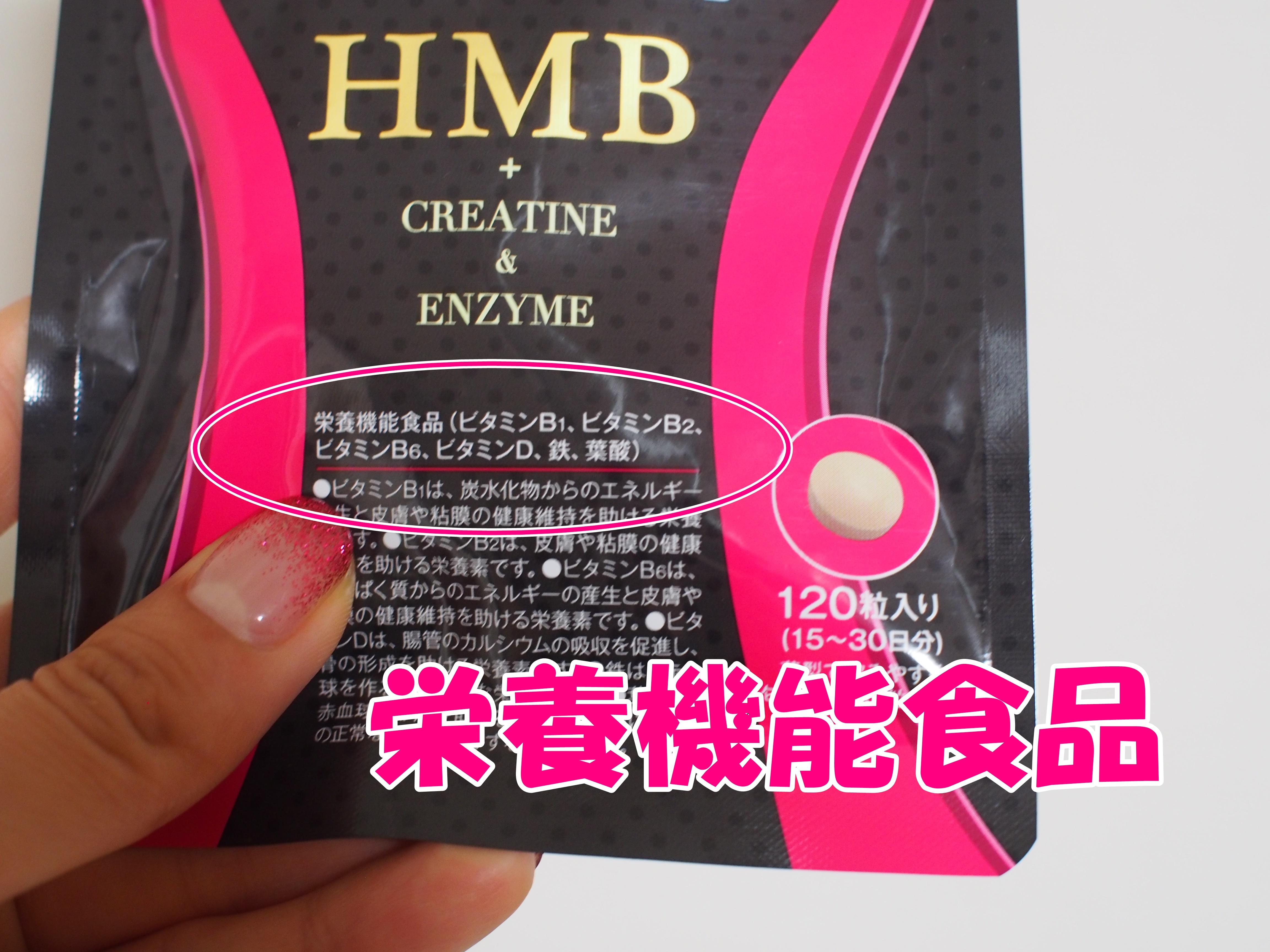 コアスリマー hmb